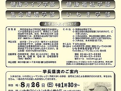 平成30年度(2018) いわき市民大学学生募集(受付終了)