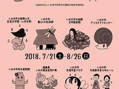 平成30年度「夏休みの催し物」を掲載しました。